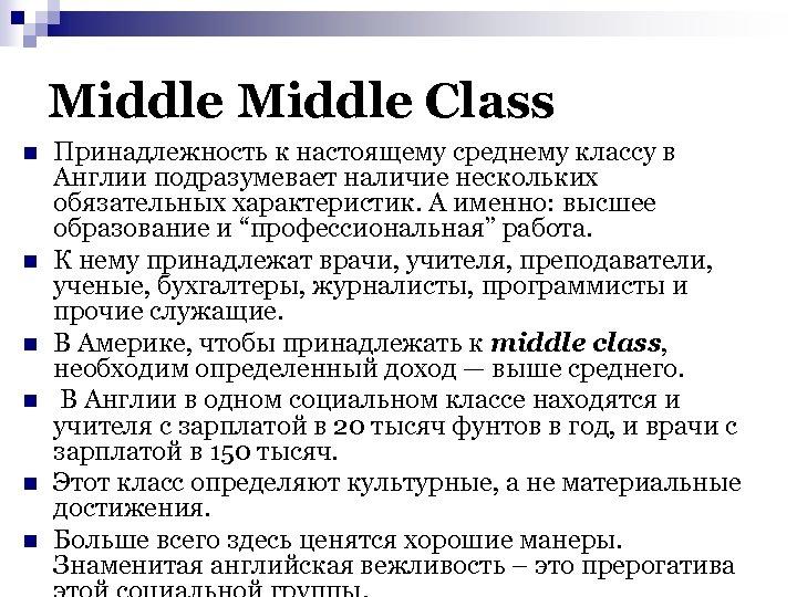 Middle Class n n n Принадлежность к настоящему среднему классу в Англии подразумевает наличие