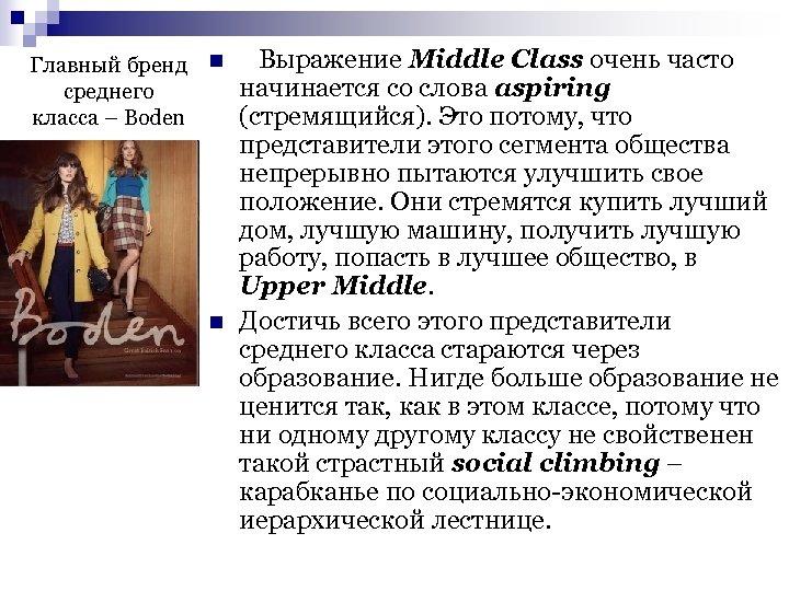 Главный бренд среднего класса – Boden n n Выражение Middle Сlass очень часто начинается