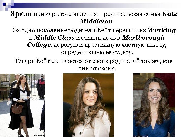 Яркий пример этого явления – родительская семья Kate Middleton. За одно поколение родители Кейт