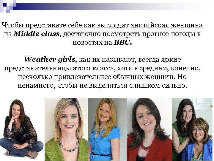 Чтобы представите себе как выглядит английская женщина из Middle class, достаточно посмотреть прогноз погоды