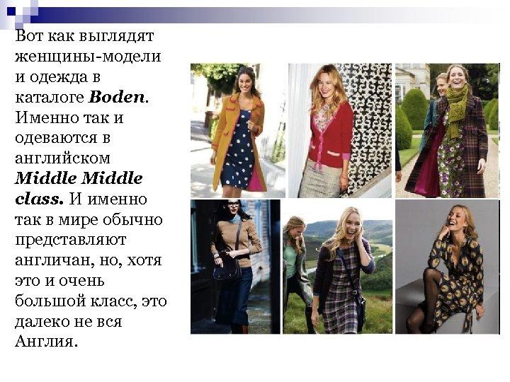 Вот как выглядят женщины-модели и одежда в каталоге Boden. Именно так и одеваются в