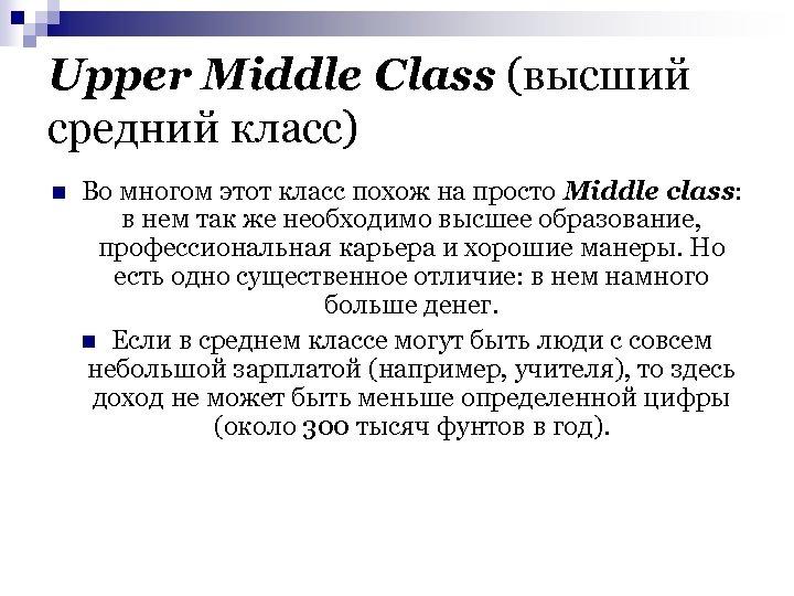 Upper Middle Class (высший средний класс) n Во многом этот класс похож на просто