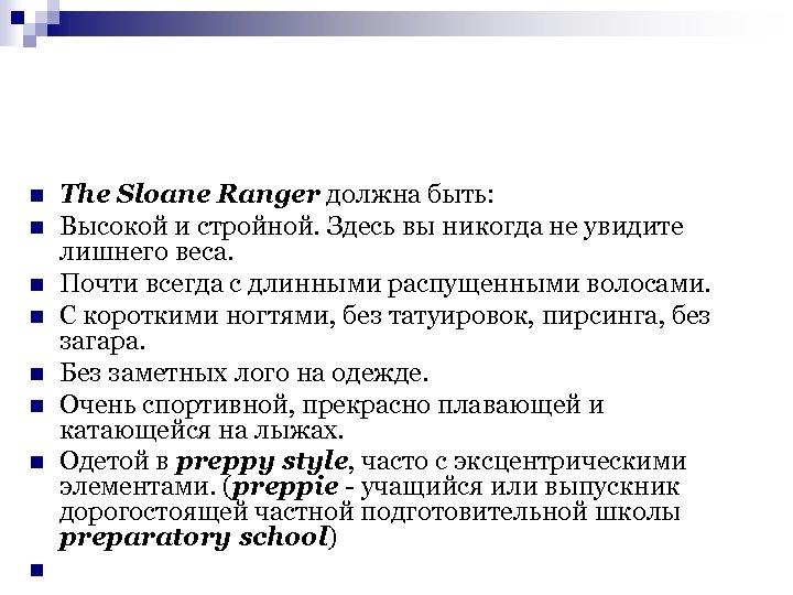 n n n n The Sloane Ranger должна быть: Высокой и стройной. Здесь вы