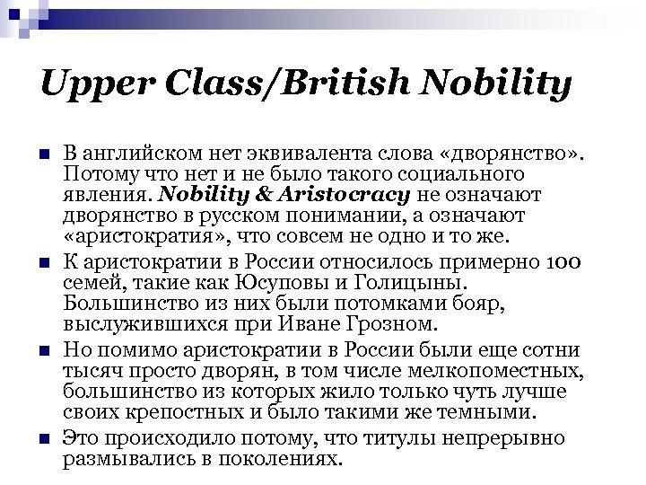 Upper Class/British Nobility n n В английском нет эквивалента слова «дворянство» . Потому что
