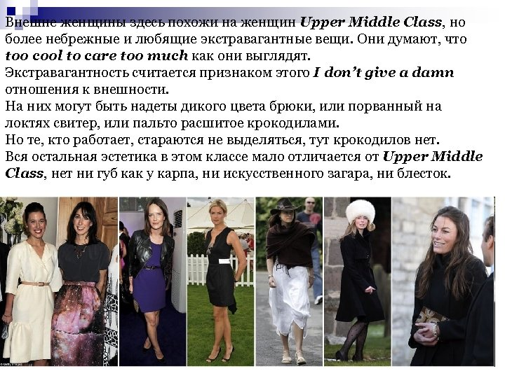Внешне женщины здесь похожи на женщин Upper Middle Class, но более небрежные и любящие