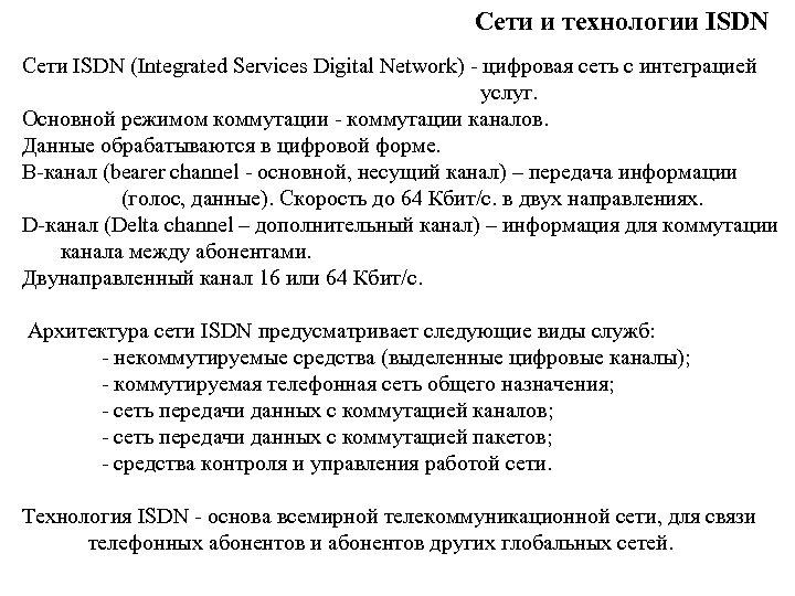 Сети и технологии ISDN Сети ISDN (Integrated Services Digital Network) - цифровая сеть с