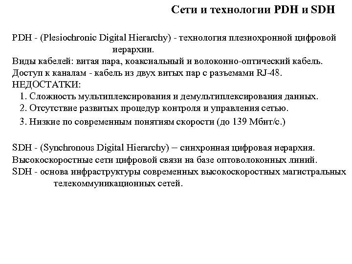 Сети и технологии PDH и SDH PDH - (Plesiochronic Digital Hierarchy) - технология плезиохронной