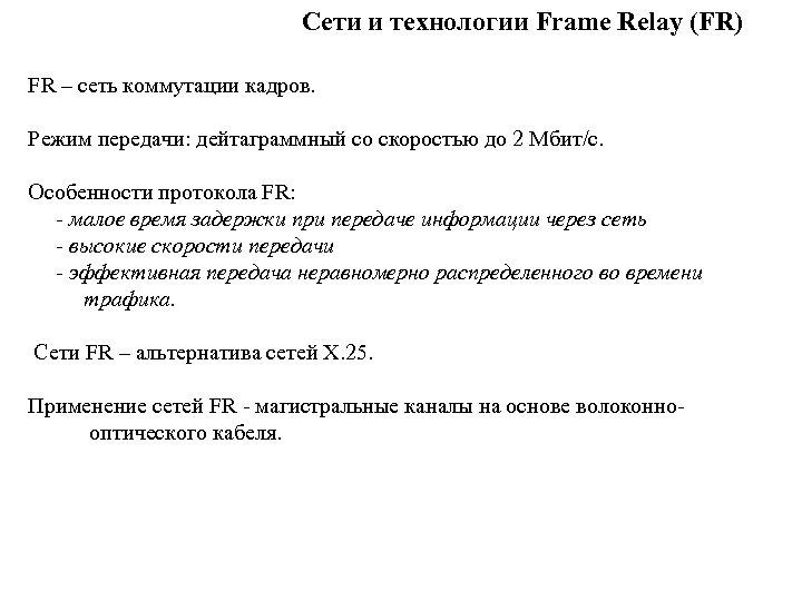 Сети и технологии Frame Relay (FR) FR – сеть коммутации кадров. Режим передачи: дейтаграммный