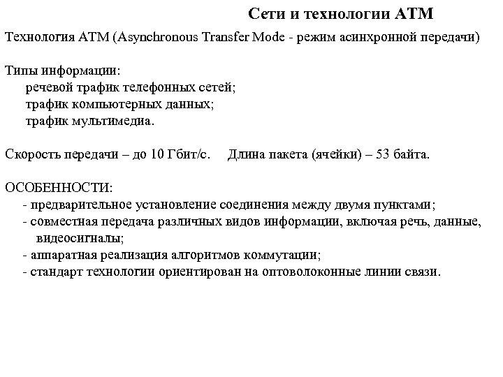 Сети и технологии ATM Технология ATM (Asynchronous Transfer Mode - режим асинхронной передачи) Типы