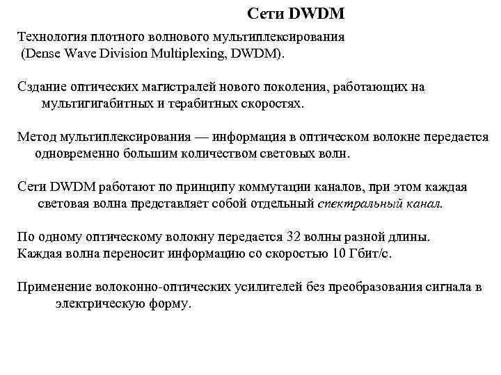 Сети DWDM Технология плотного волнового мультиплексирования (Dense Wave Division Multiplexing, DWDM). Сздание оптических магистралей
