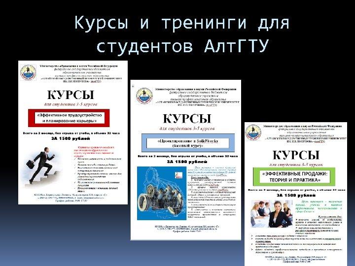 Курсы и тренинги для студентов Алт. ГТУ 13