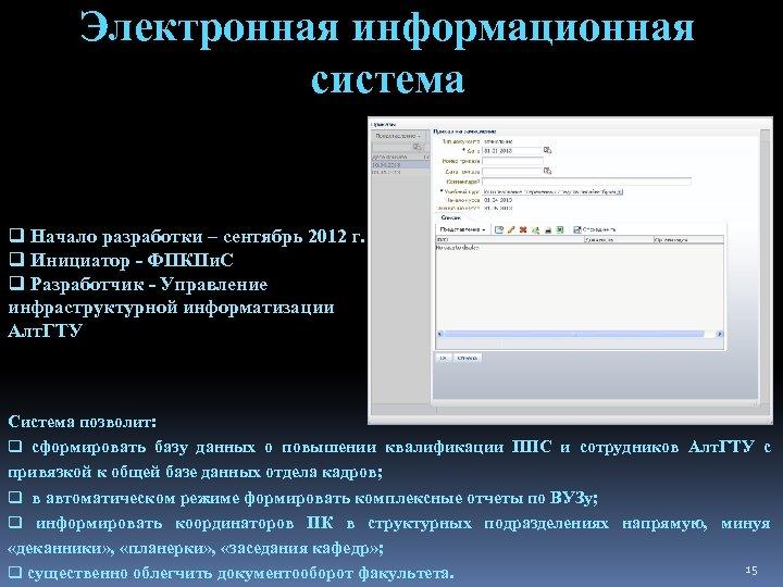 Электронная информационная система q Начало разработки – сентябрь 2012 г. q Инициатор - ФПКПи.