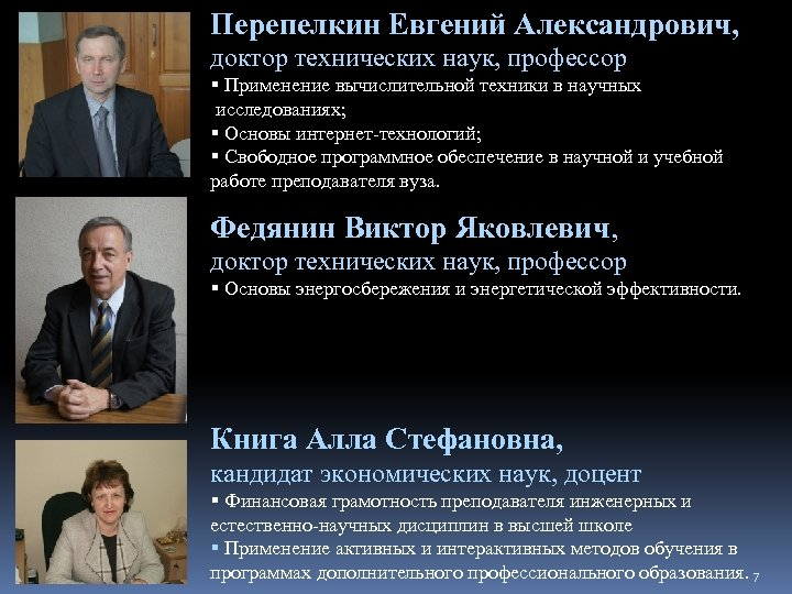 Перепелкин Евгений Александрович, доктор технических наук, профессор § Применение вычислительной техники в научных исследованиях;