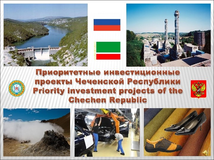 Приоритетные инвестиционные проекты Чеченской Республики Priority investment projects of the Chechen Republic