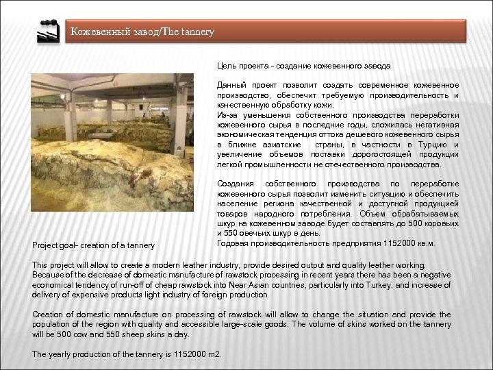 Кожевенный завод/The tannery Цель проекта - создание кожевенного завода Данный проект позволит создать современное