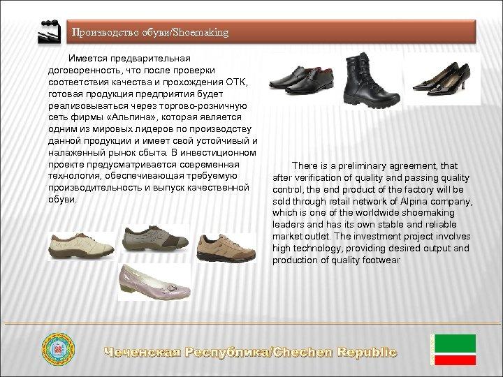 Производство обуви/Shoemaking Имеется предварительная договоренность, что после проверки соответствия качества и прохождения ОТК, готовая