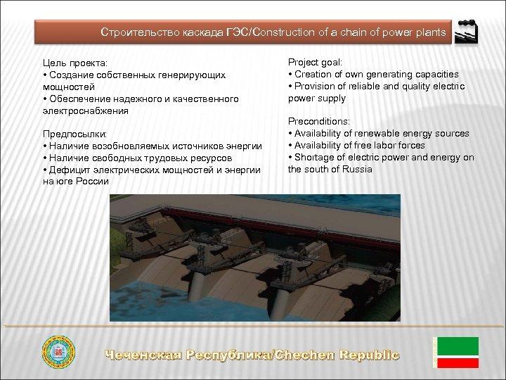 Строительство каскада ГЭС/Construction of a chain of power plants Цель проекта: • Создание собственных