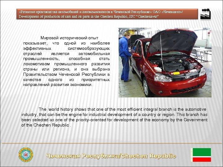 «Развитие производства автомобилей и автокомпонентов в Чеченской Республике» ОАО «Чеченавто» / Development of
