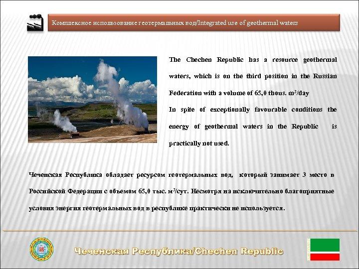 Комплексное использование геотермальных вод/Integrated use of geothermal waters The Chechen Republic has a resource
