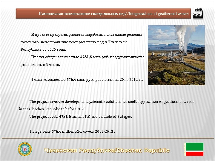 Комплексное использование геотермальных вод/ /Integrated use of geothermal waters В проекте предусматривается выработать системные