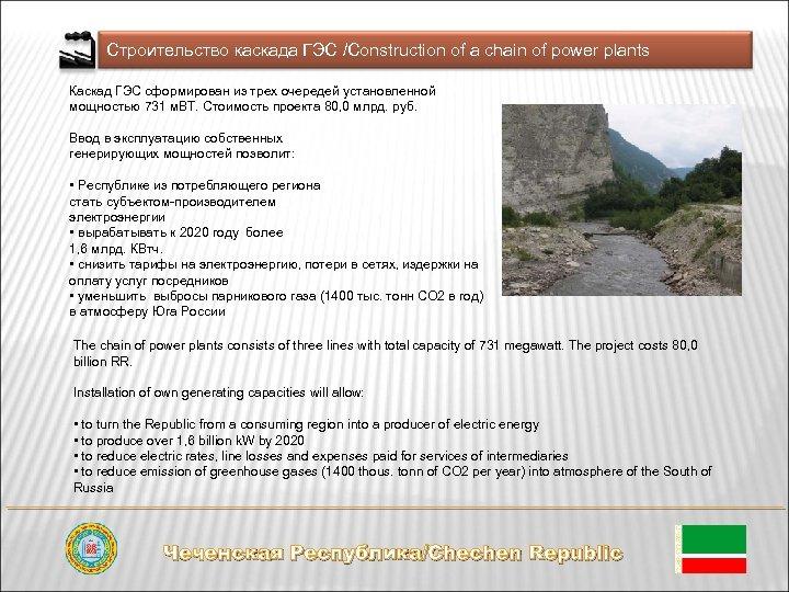 Строительство каскада ГЭС /Construction of a chain of power plants Каскад ГЭС сформирован из