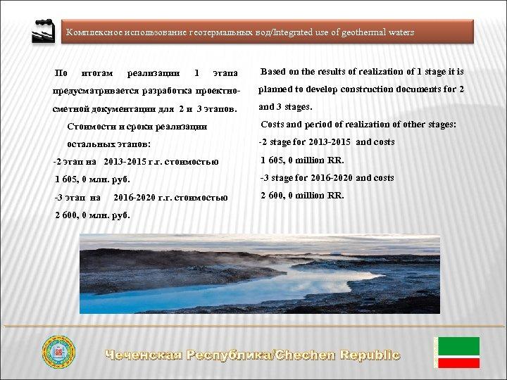 Комплексное использование геотермальных вод/Integrated use of geothermal waters этапа Based on the results of