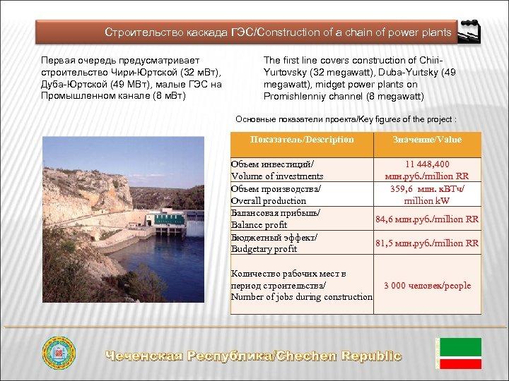 Строительство каскада ГЭС/Construction of a chain of power plants Первая очередь предусматривает строительство Чири-Юртской