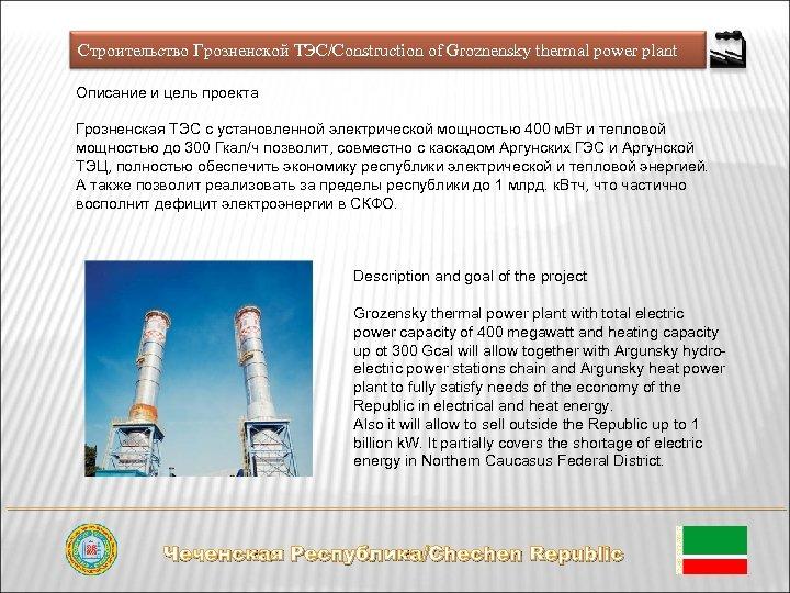 Строительство Грозненской ТЭС/Construction of Groznensky thermal power plant Описание и цель проекта Грозненская ТЭС