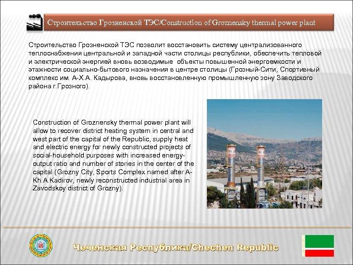 Строительство Грозненской ТЭС/Construction of Groznensky thermal power plant Строительство Грозненской ТЭС позволит восстановить систему