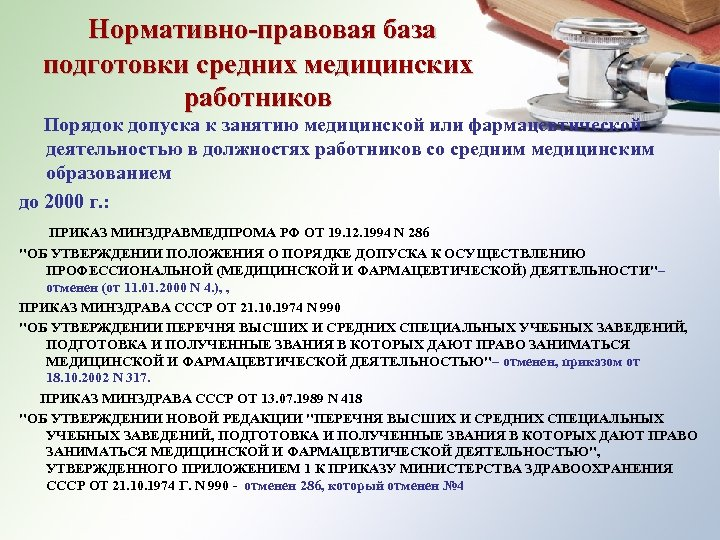 Нормативно-правовая база подготовки средних медицинских работников Порядок допуска к занятию медицинской или фармацевтической деятельностью