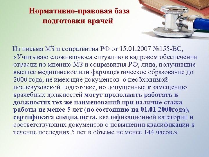 Нормативно-правовая база подготовки врачей Из письма МЗ и соцразвития РФ от 15. 01. 2007