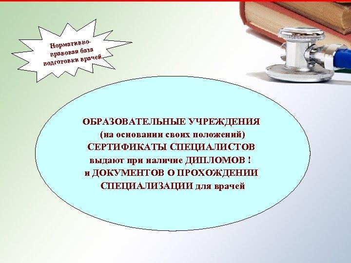 но. Норматив а баз правовая и врачей подготовк ОБРАЗОВАТЕЛЬНЫЕ УЧРЕЖДЕНИЯ ОСНОВЫ ЗАКОНОДАТЕЛЬСТВА РОССИЙСКОЙ