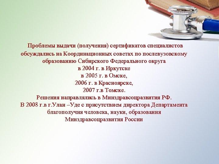 Проблемы выдачи (получения) сертификатов специалистов обсуждались на Координационных советах по послевузовскому образованию Сибирского