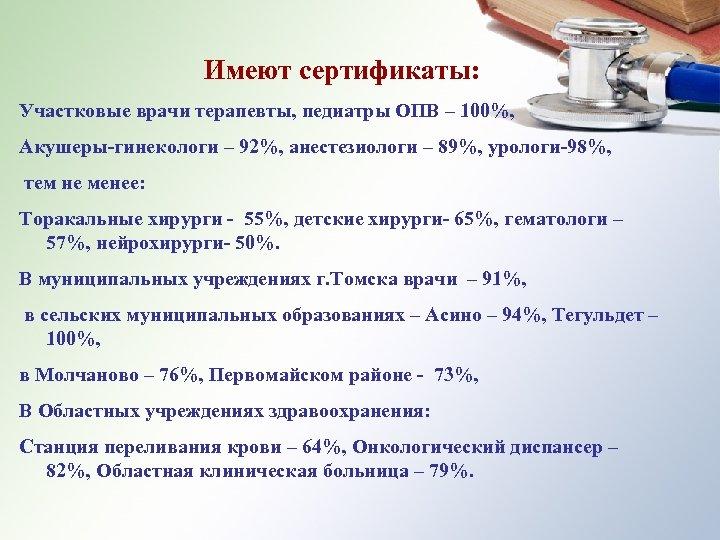 Имеют сертификаты: Участковые врачи терапевты, педиатры ОПВ – 100%, Акушеры-гинекологи – 92%, анестезиологи –