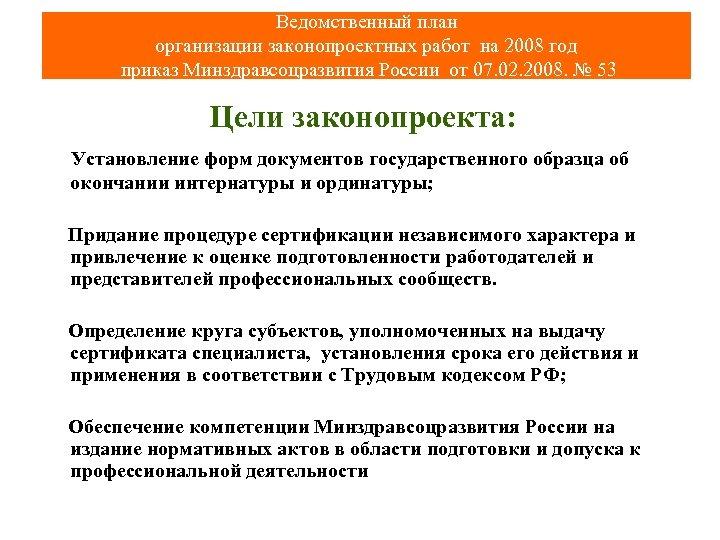 Ведомственный план организации законопроектных работ на 2008 год приказ Минздравсоцразвития России от 07. 02.