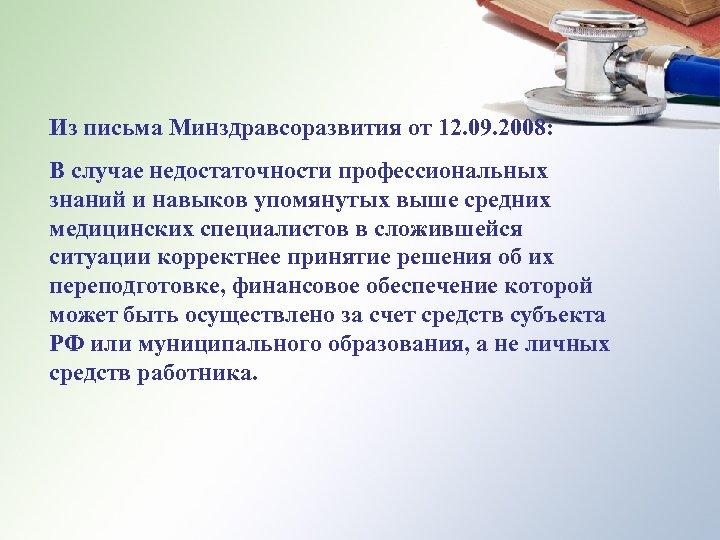 Из письма Минздравсоразвития от 12. 09. 2008: В случае недостаточности профессиональных знаний и навыков