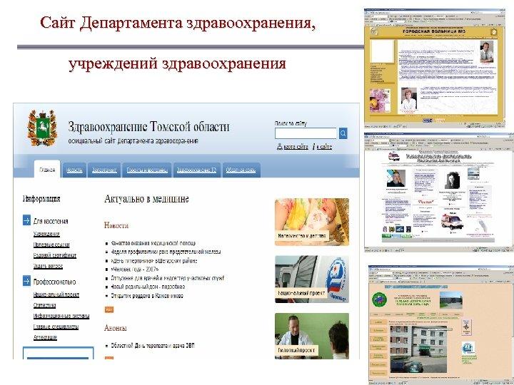 Сайт Департамента здравоохранения, учреждений здравоохранения