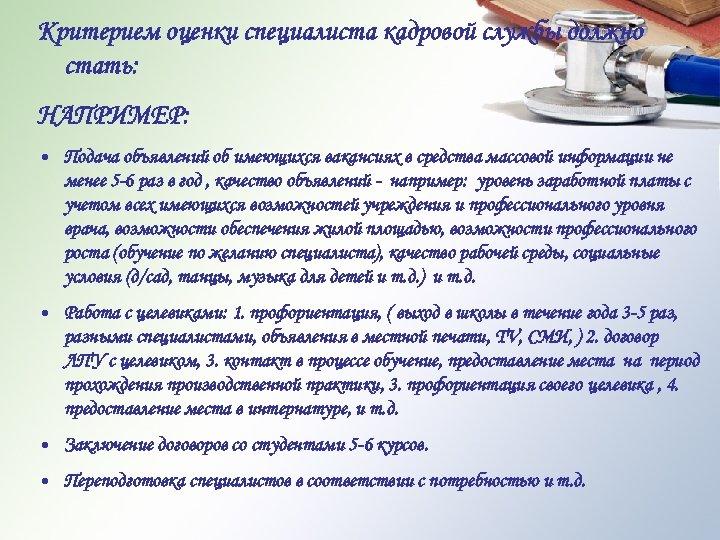 Критерием оценки специалиста кадровой службы должно стать: НАПРИМЕР: • Подача объявлений об имеющихся вакансиях