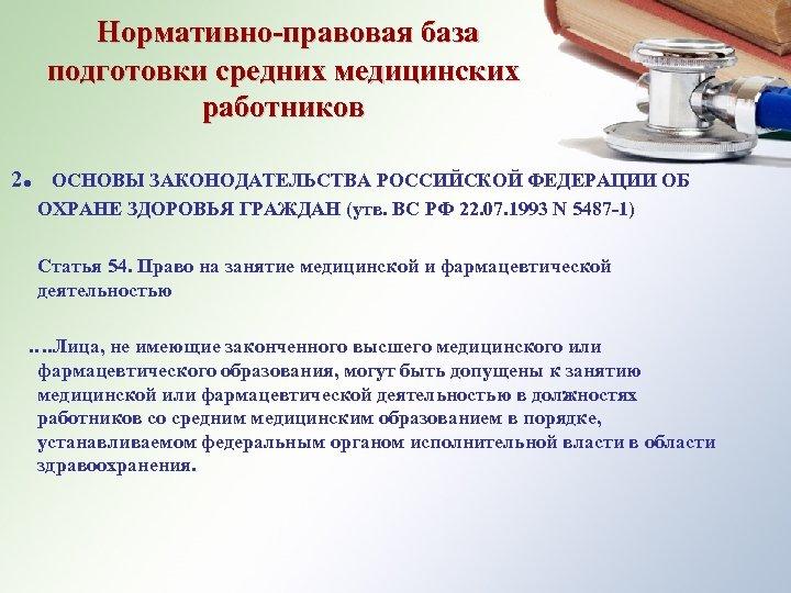 Нормативно-правовая база подготовки средних медицинских работников . ОСНОВЫ ЗАКОНОДАТЕЛЬСТВА РОССИЙСКОЙ ФЕДЕРАЦИИ ОБ 2 ОХРАНЕ