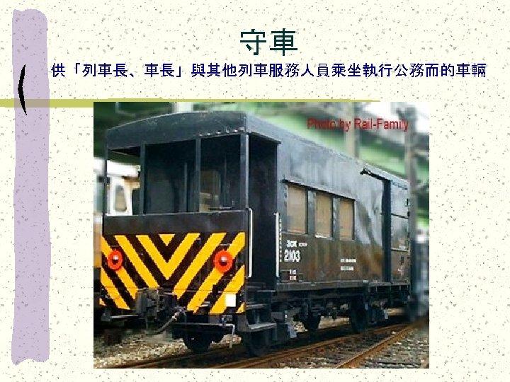 守車 供「列車長、車長」與其他列車服務人員乘坐執行公務而的車輛