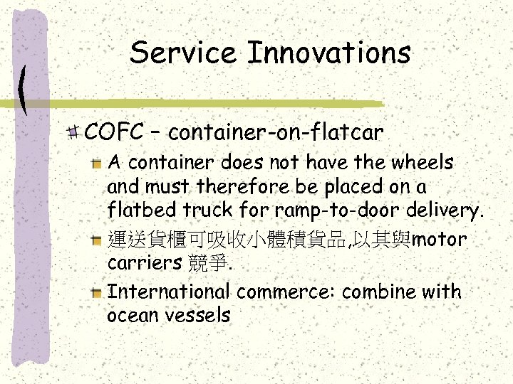Service Innovations COFC – container-on-flatcar A container does not have the wheels and must