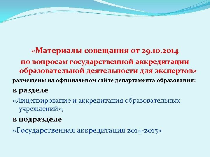 «Материалы совещания от 29. 10. 2014 по вопросам государственной аккредитации образовательной деятельности для