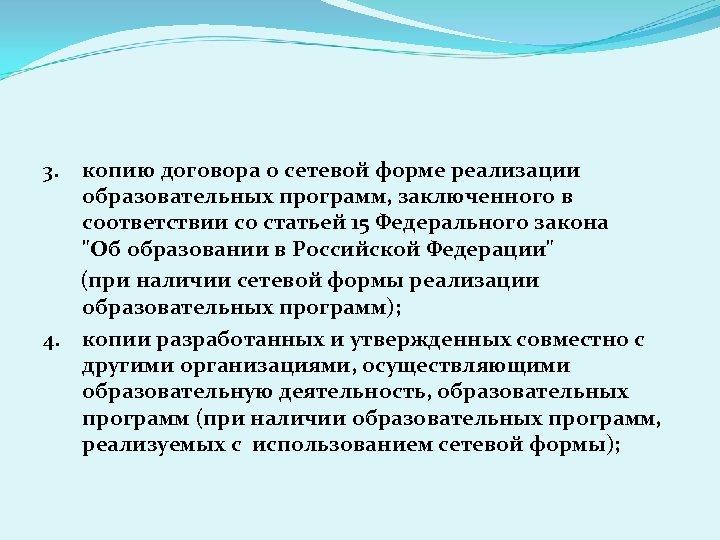 копию договора о сетевой форме реализации образовательных программ, заключенного в соответствии со статьей 15
