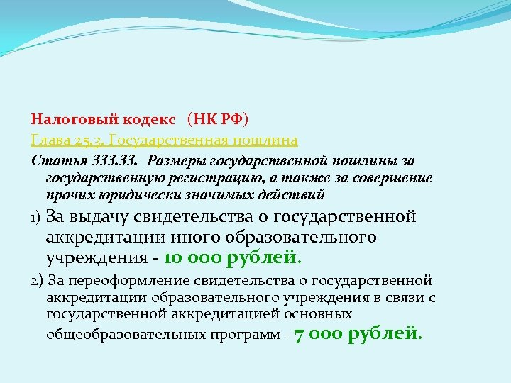 Налоговый кодекс (НК РФ) Глава 25. 3. Государственная пошлина Статья 333. Размеры государственной пошлины