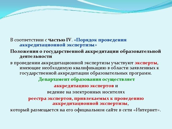 В соответствии с частью IV. «Порядок проведения аккредитационной экспертизы» Положения о государственной аккредитации образовательной