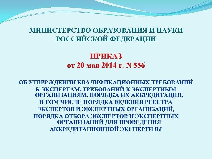 МИНИСТЕРСТВО ОБРАЗОВАНИЯ И НАУКИ РОССИЙСКОЙ ФЕДЕРАЦИИ ПРИКАЗ от 20 мая 2014 г. N 556