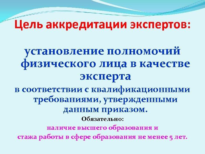 Цель аккредитации экспертов: установление полномочий физического лица в качестве эксперта в соответствии с квалификационными
