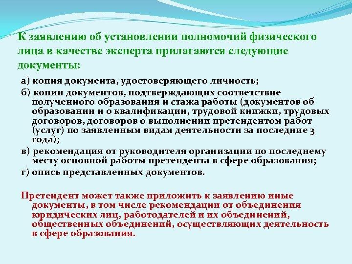 К заявлению об установлении полномочий физического лица в качестве эксперта прилагаются следующие документы: а)