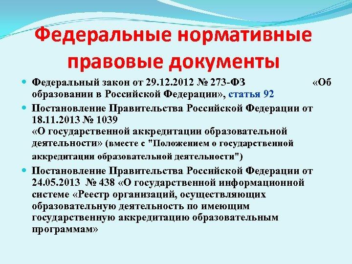 Федеральные нормативные правовые документы Федеральный закон от 29. 12. 2012 № 273 -ФЗ «Об