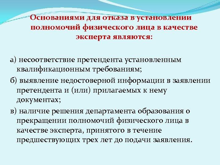 Основаниями для отказа в установлении полномочий физического лица в качестве эксперта являются: а) несоответствие